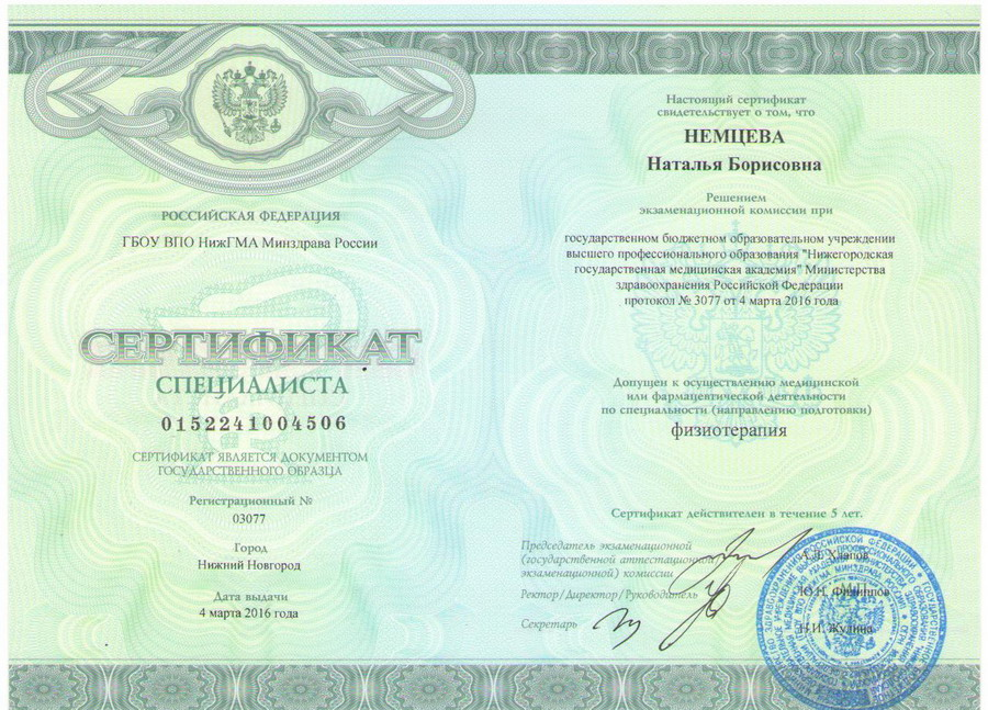 Сертификат Немцева