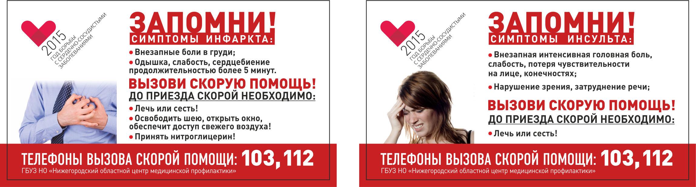 памятка - скорая помощь - визитка (2)-1